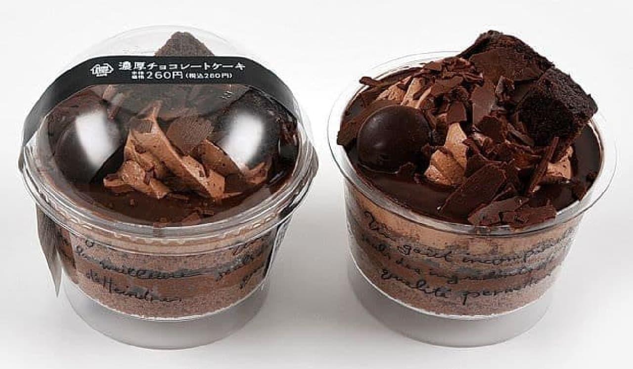 ミニストップ「濃厚チョコレートケーキ」