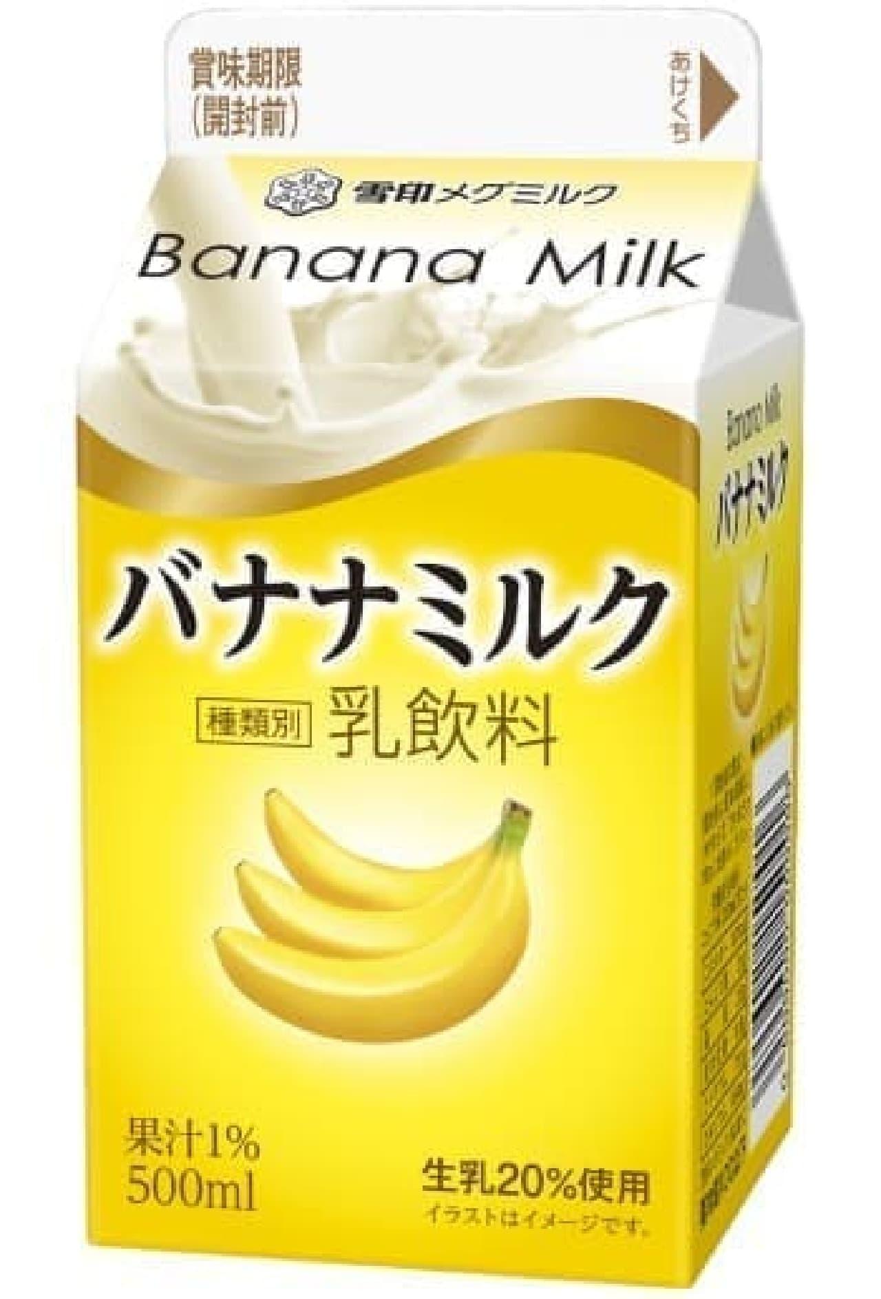 雪印メグミルク「バナナミルク」