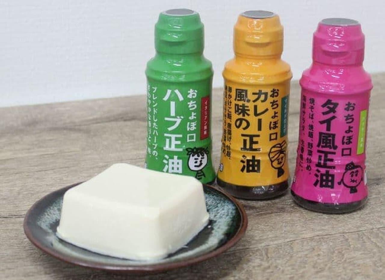 「おちょぼ口シリーズ」は、群馬県にある老舗調味料メーカー正田醤油から販売されている商品