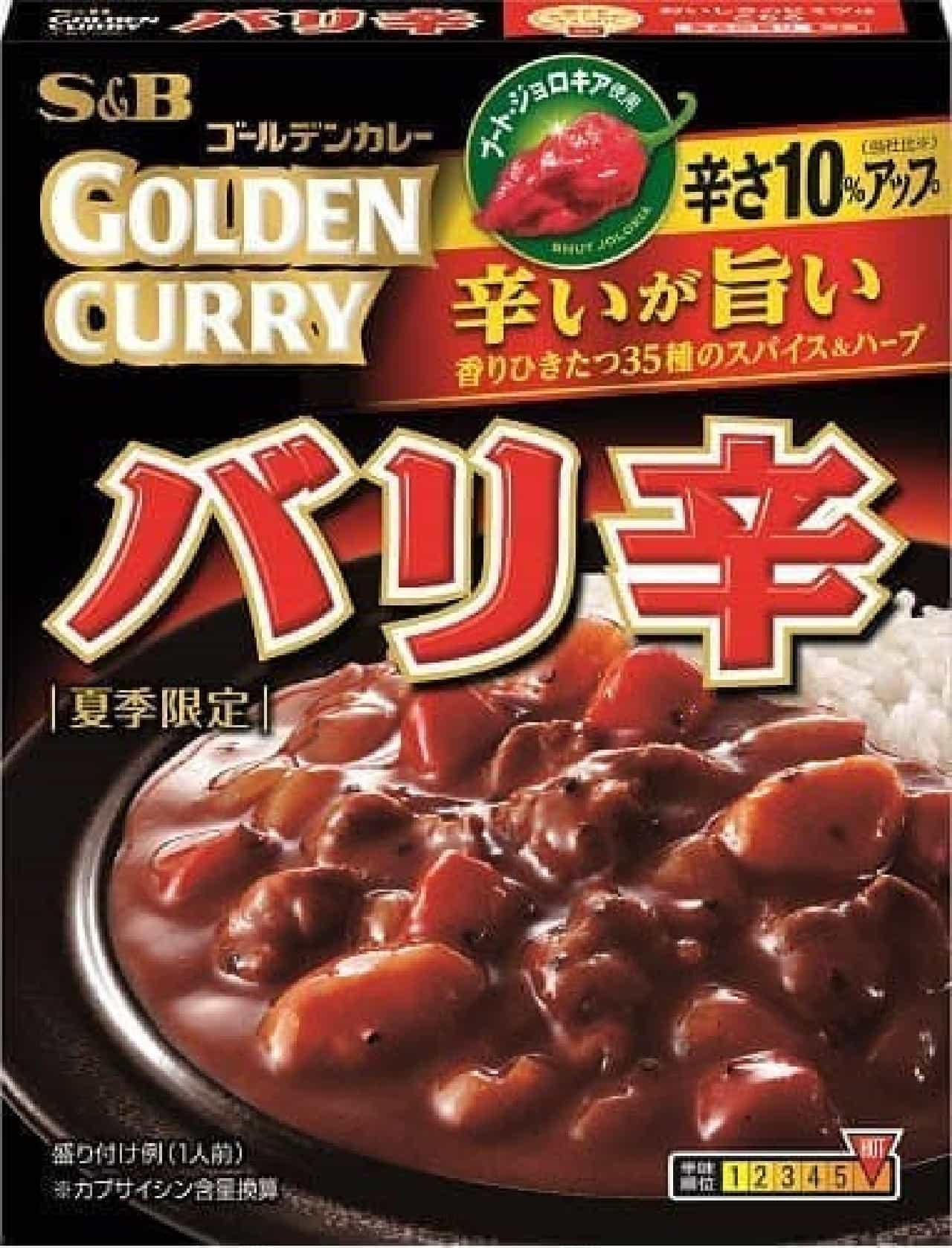 エスビー食品「ゴールデンカレー バリ辛レトルト」