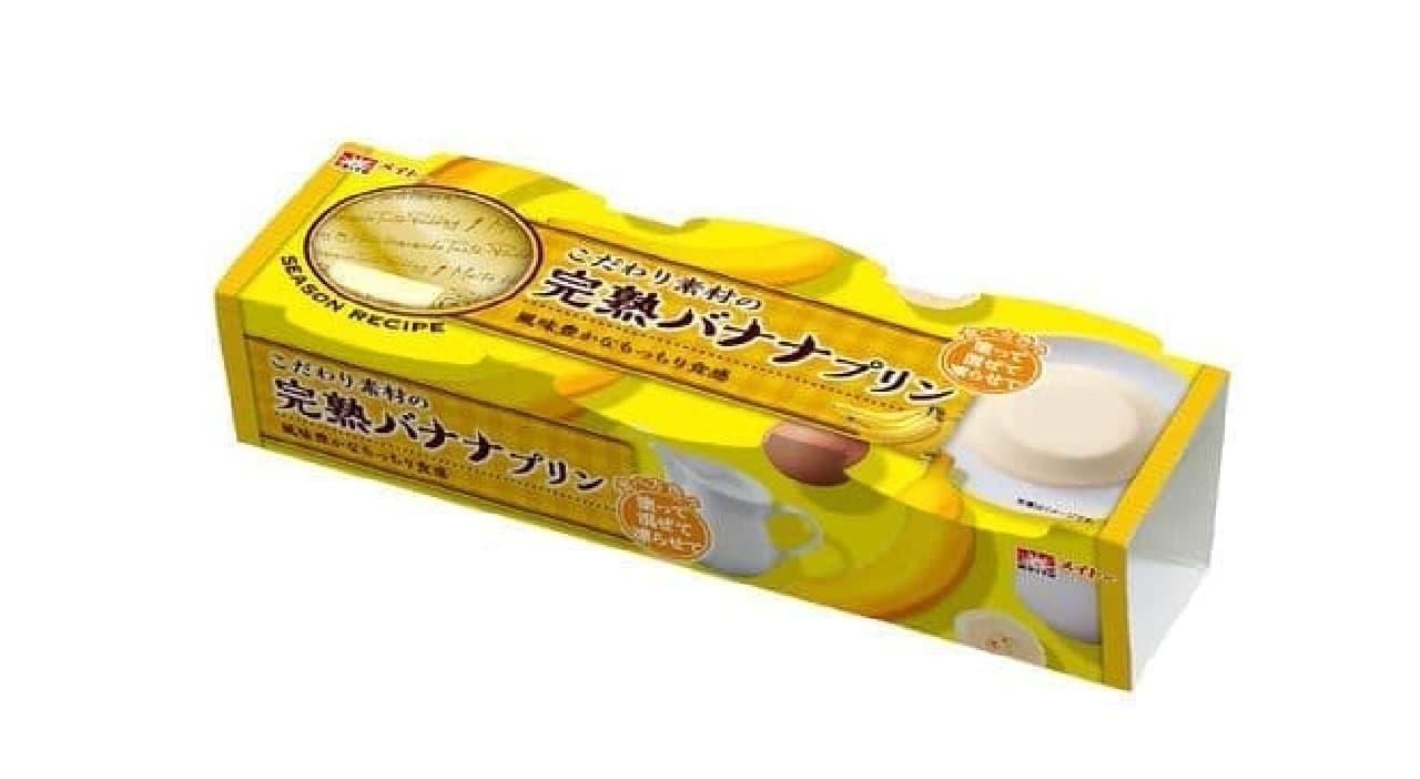 「こだわり素材の完熟バナナプリン」は、牛乳と卵を使用し、卵の力だけでじっくり丁寧に蒸しあげた本格的なバナナプリン