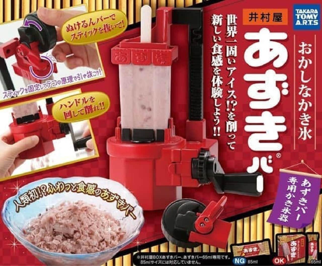 タカラトミーアーツ「おかしなカキ氷 井村屋 あずきバー」
