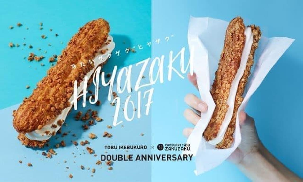 クロッカンシュー ザクザク東武池袋店「HIYAZAKU」