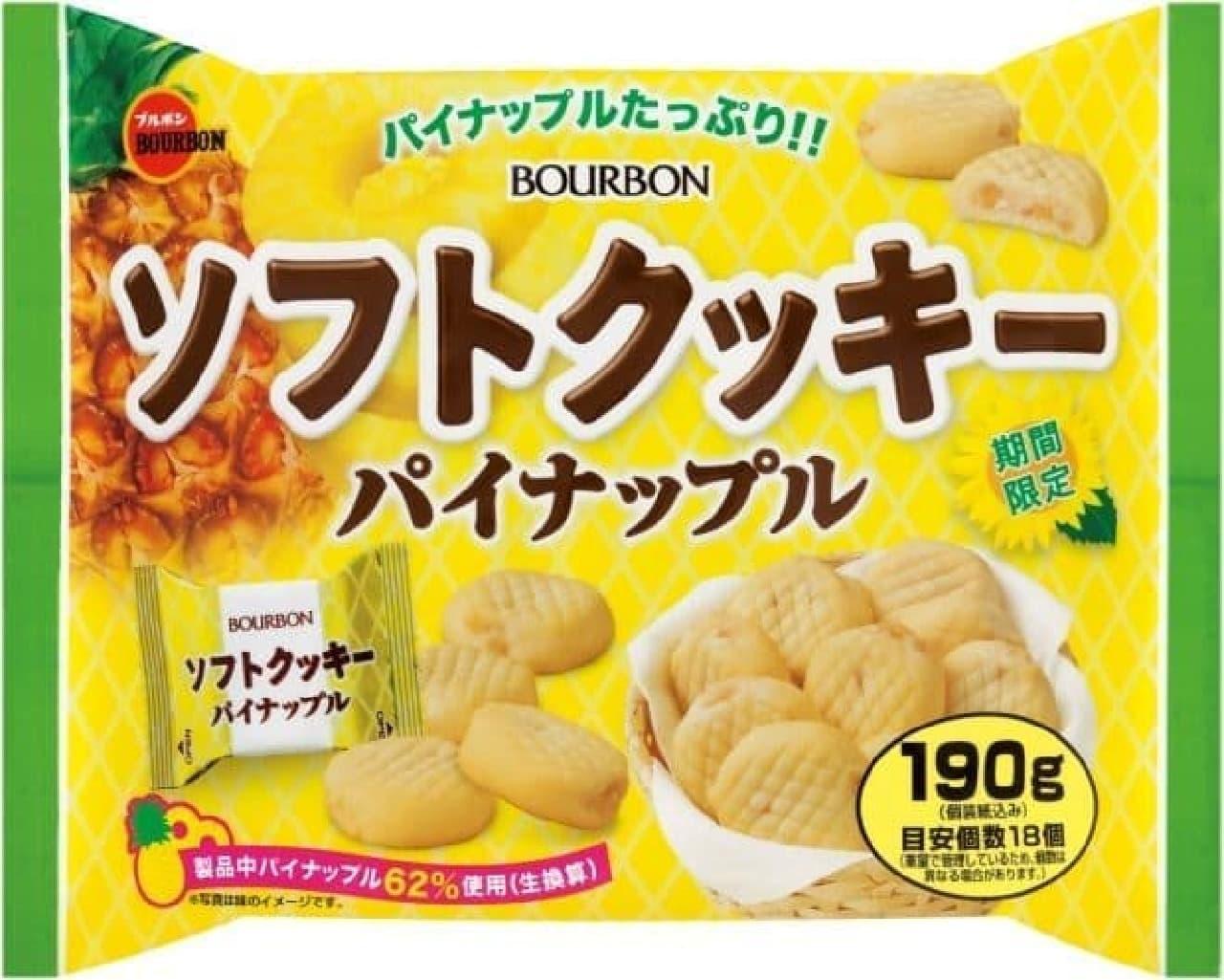 ブルボン「ソフトクッキーパイナップル」