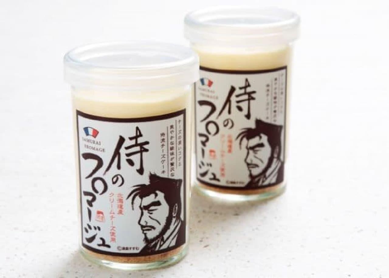 「侍のフロマージュ」は、北海道産のクリームチーズと生クリームをふんだんに使用した瓶入りのフロマージュ