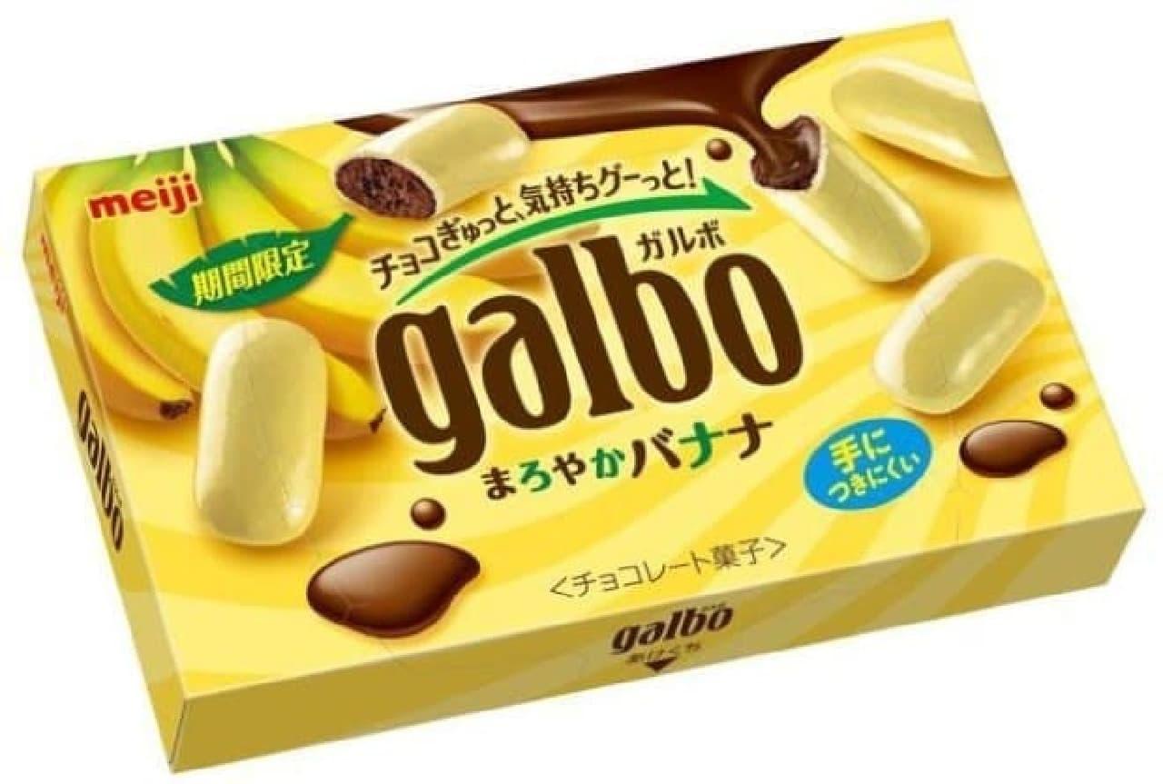 明治「ガルボまろやかバナナ箱」