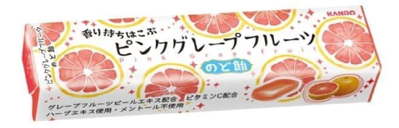 「香り持ちはこぶ ピンクグレープフルーツ」は、ピンクグレープフルーツが爽やかに香るのど飴