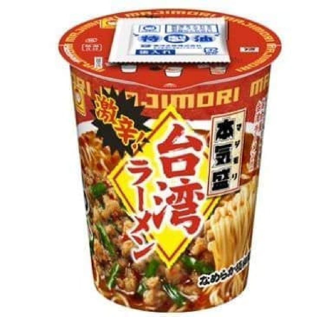 「マルちゃん 本気盛 台湾ラーメン」は、ご当地名物「台湾ラーメン」の味わいを目指したラーメン