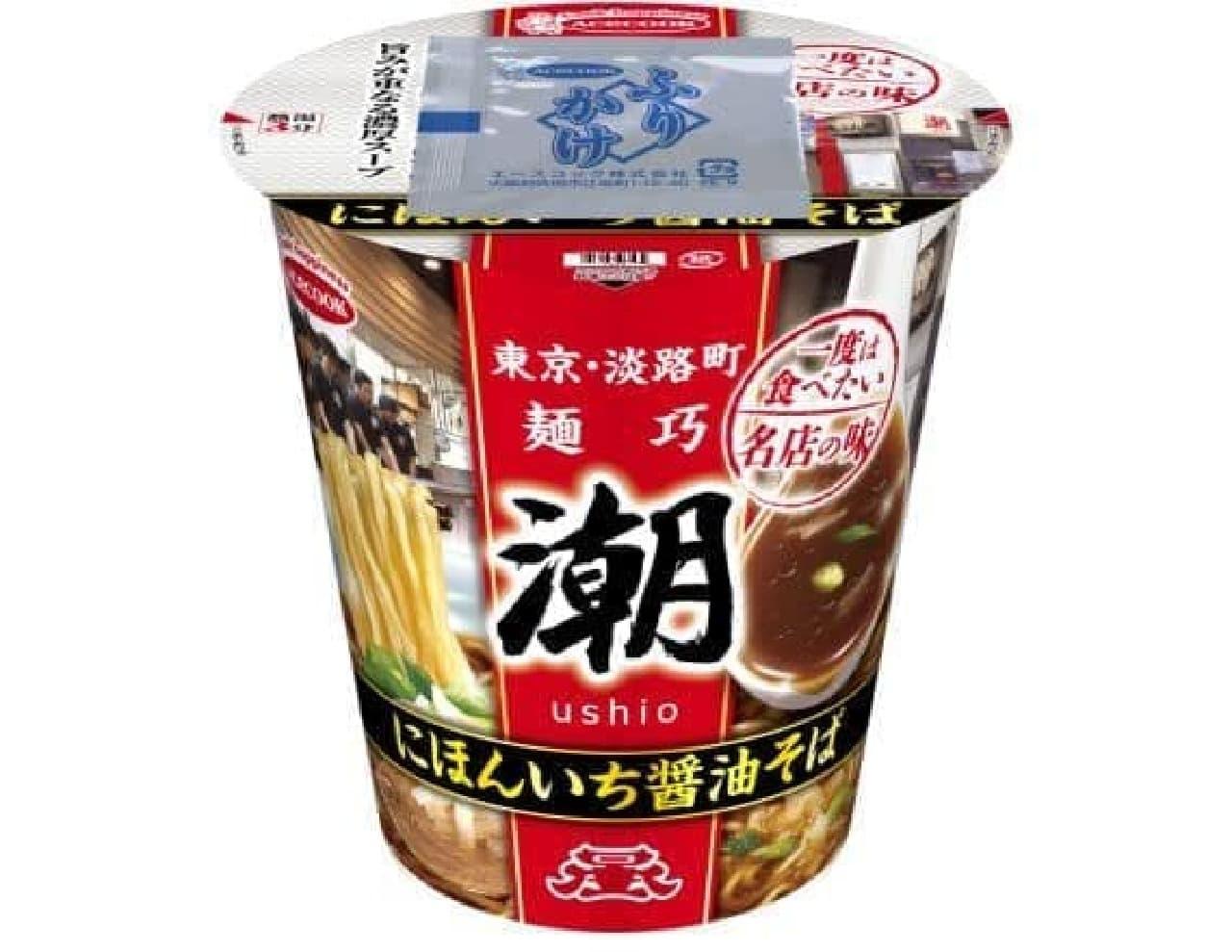 ]連日長蛇の列をつくる東京のお店「麺巧 潮」の看板メニューをカップめん化したもの