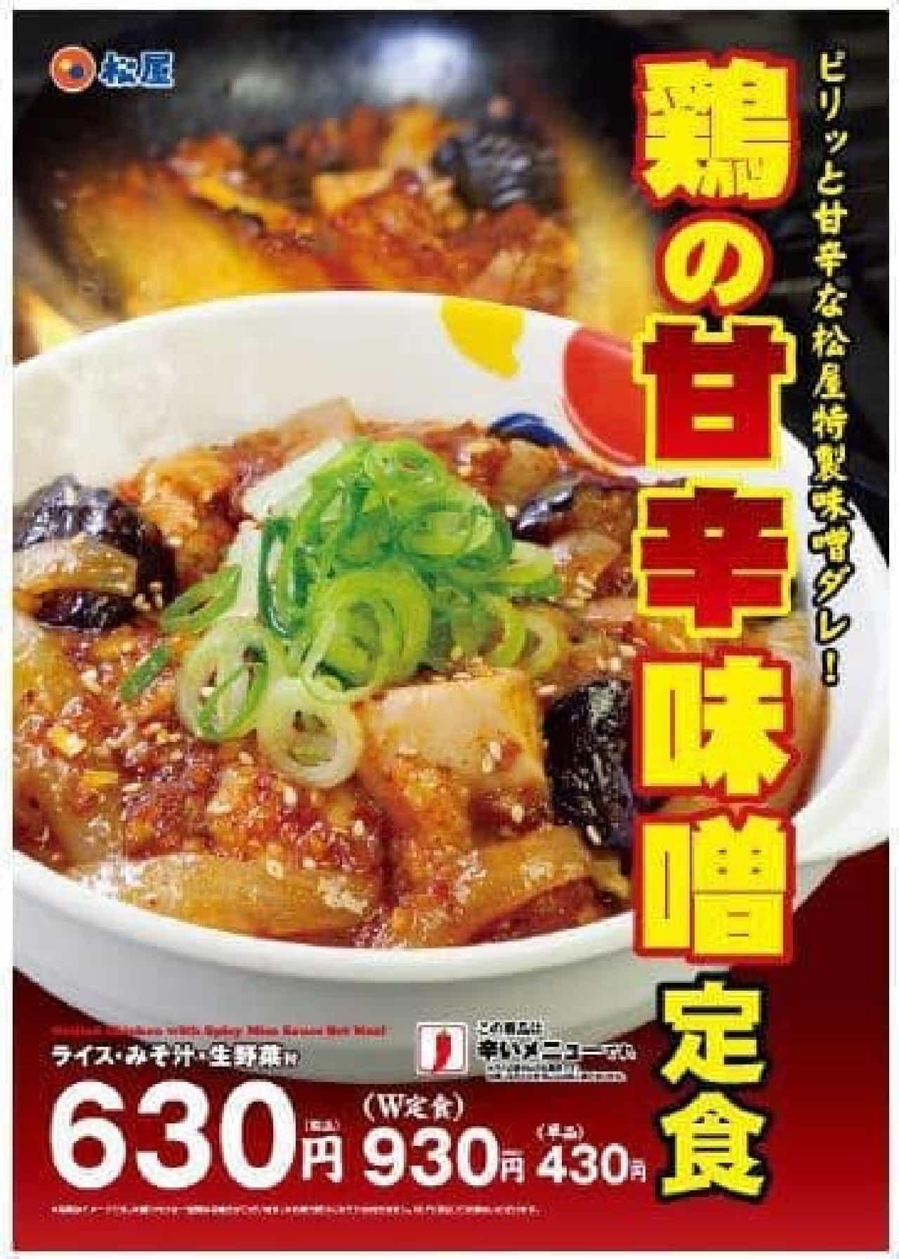 松屋「鶏の甘辛味噌定食」