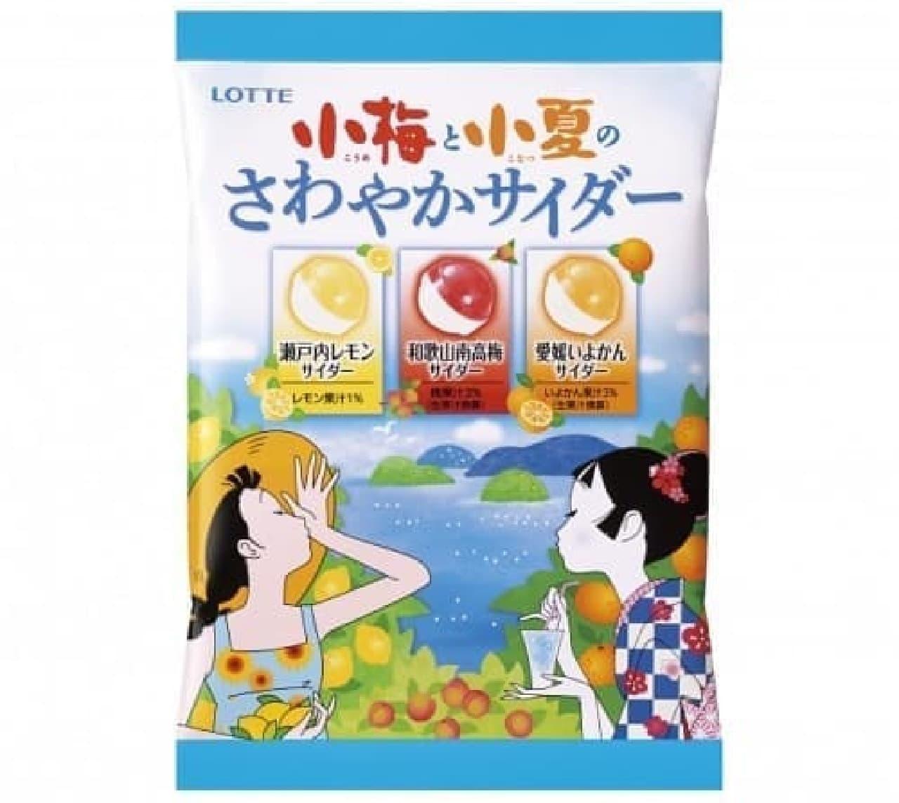 ロッテ「小梅と小夏のさわやかサイダー(袋)」