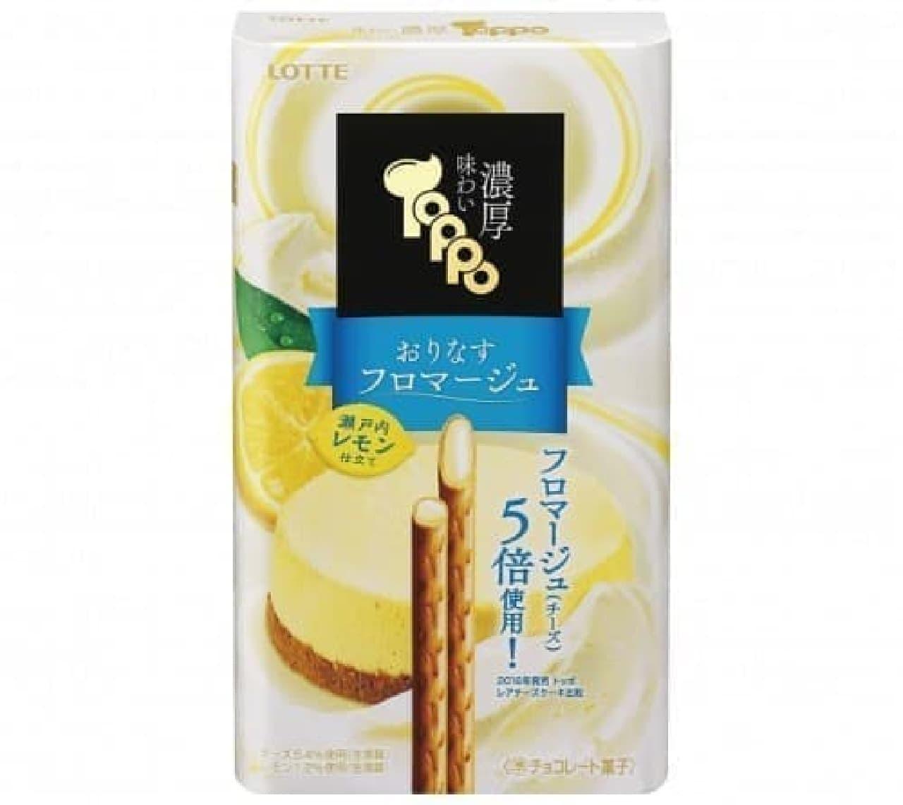 ロッテ「味わい濃厚トッポ<おりなすフロマージュ~瀬戸内レモン仕立て~>」