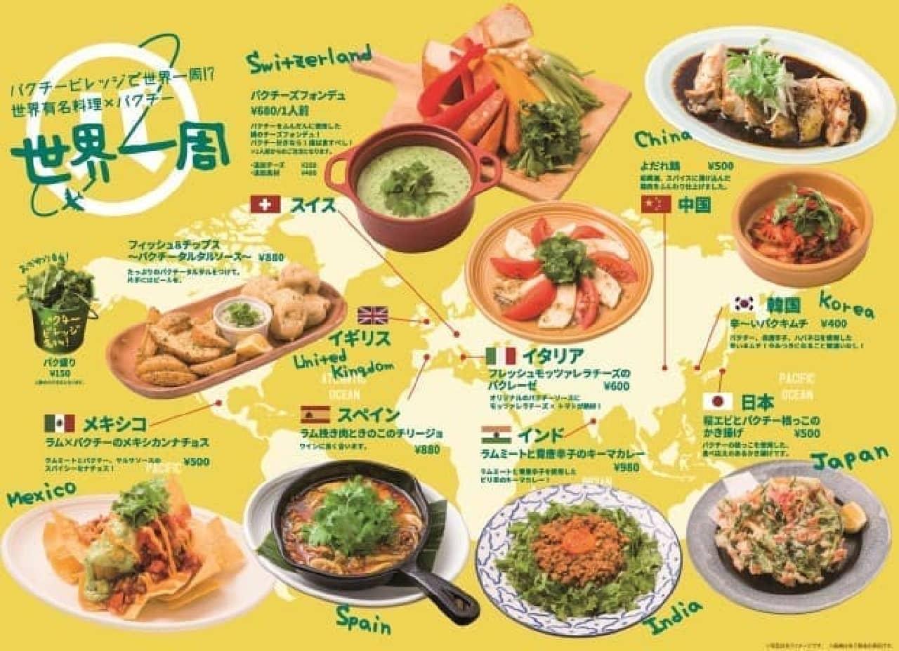 Pak-chee Village(パクチービレッジ)新宿店「パクチー×世界の料理フェア」