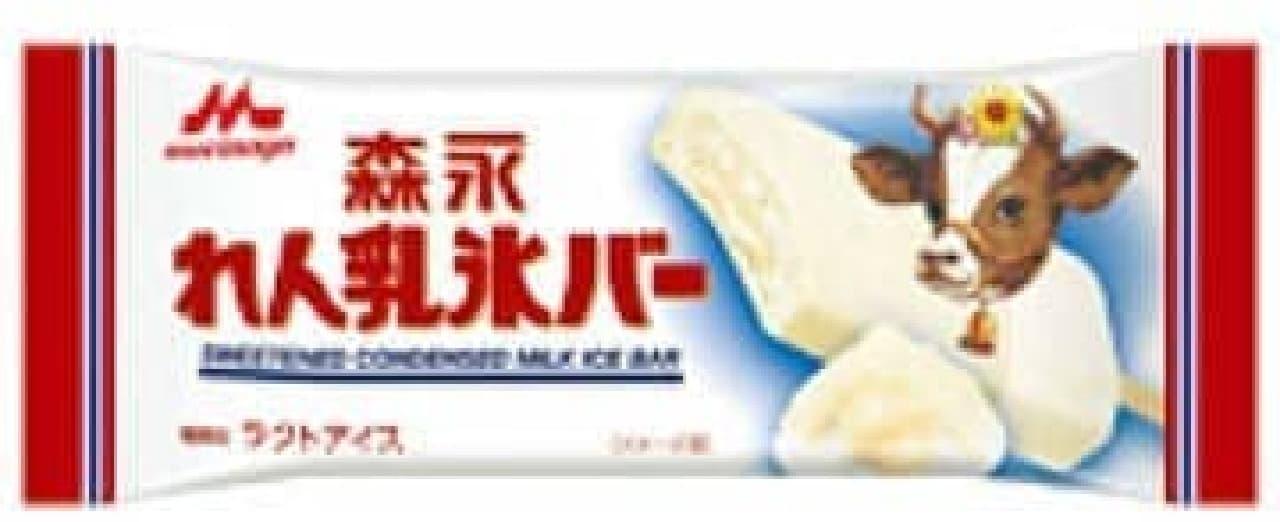 アイス「森永 れん乳氷バー」
