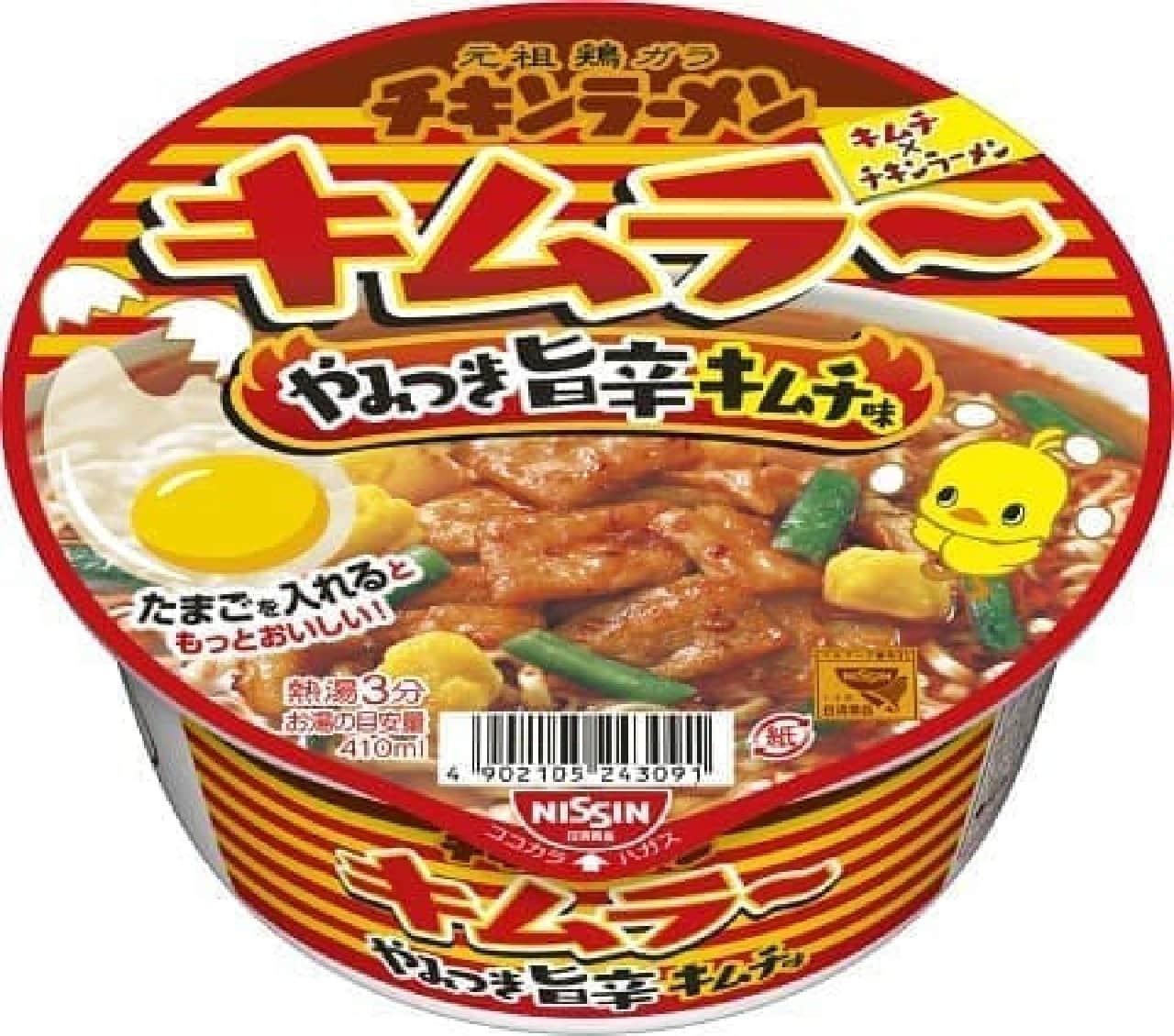 日清食品「チキンラーメンどんぶり キムラー」