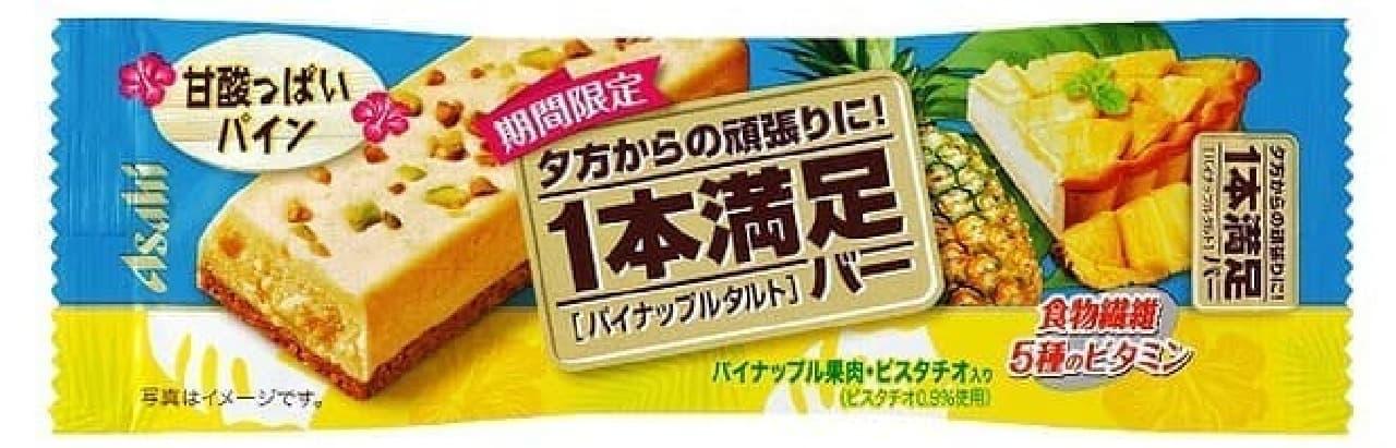 アサヒグループ食品「1本満足バー パイナップルタルト」