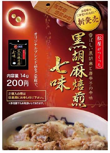 松屋の「黒胡麻焙煎七味」