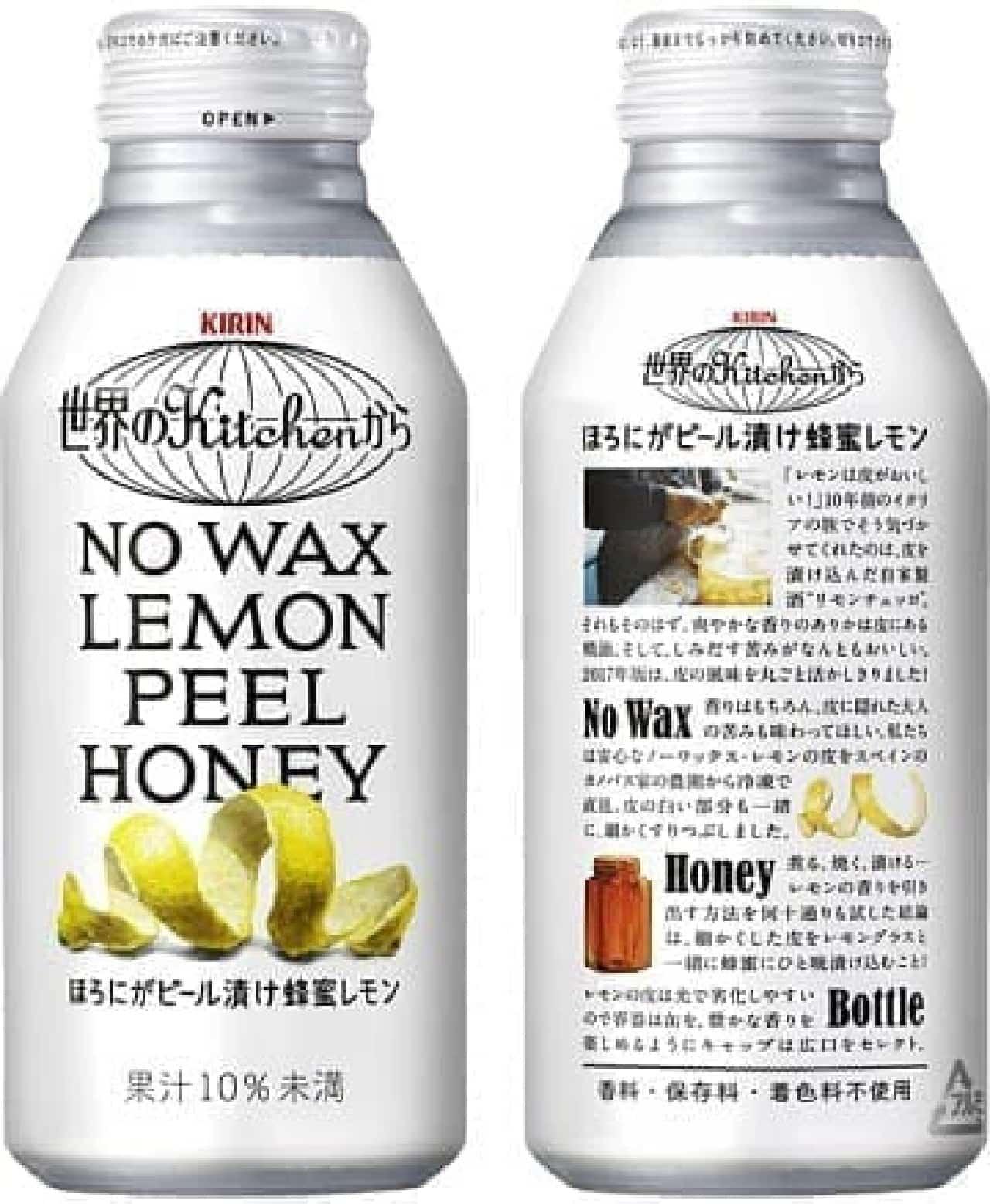 キリンビバレッジ「キリン 世界のKitchenから ほろにがピール漬け蜂蜜レモン」