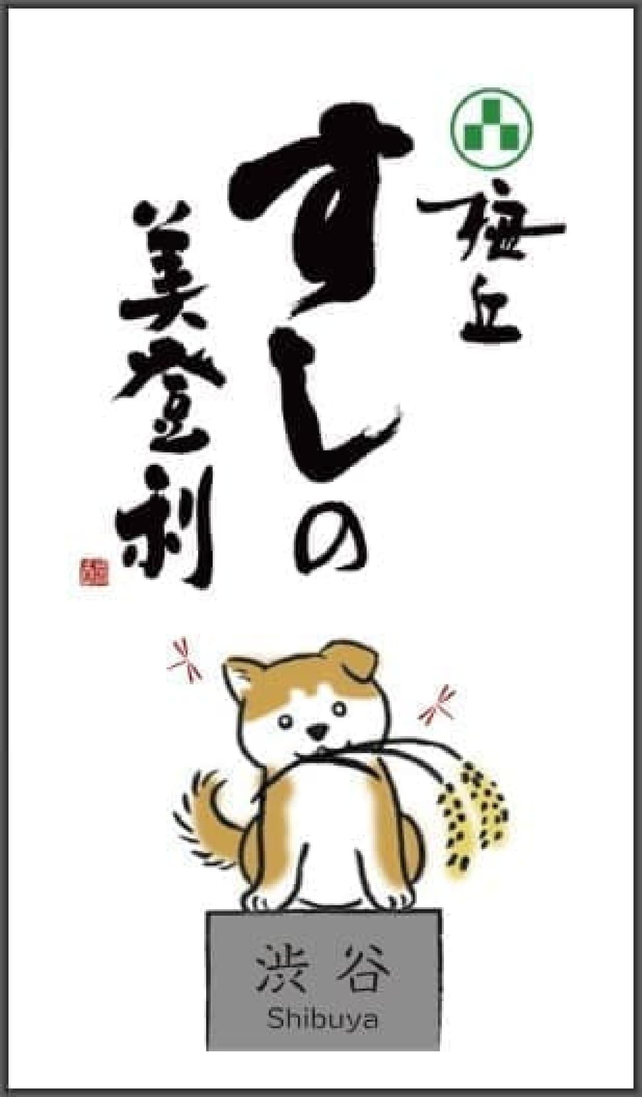 梅丘寿司の美登利(みどり) 渋谷店「コメタブ」デザインイメージ