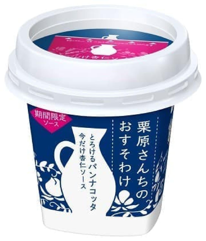 雪印メグミルク「栗原さんちのおすそわけ とろけるパンナコッタ」