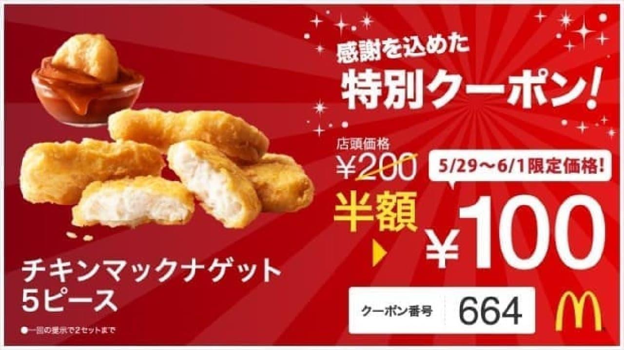 マクドナルドの公式Twitterで「チキンマックナゲット」が5ピース100円となる特別クーポン配布
