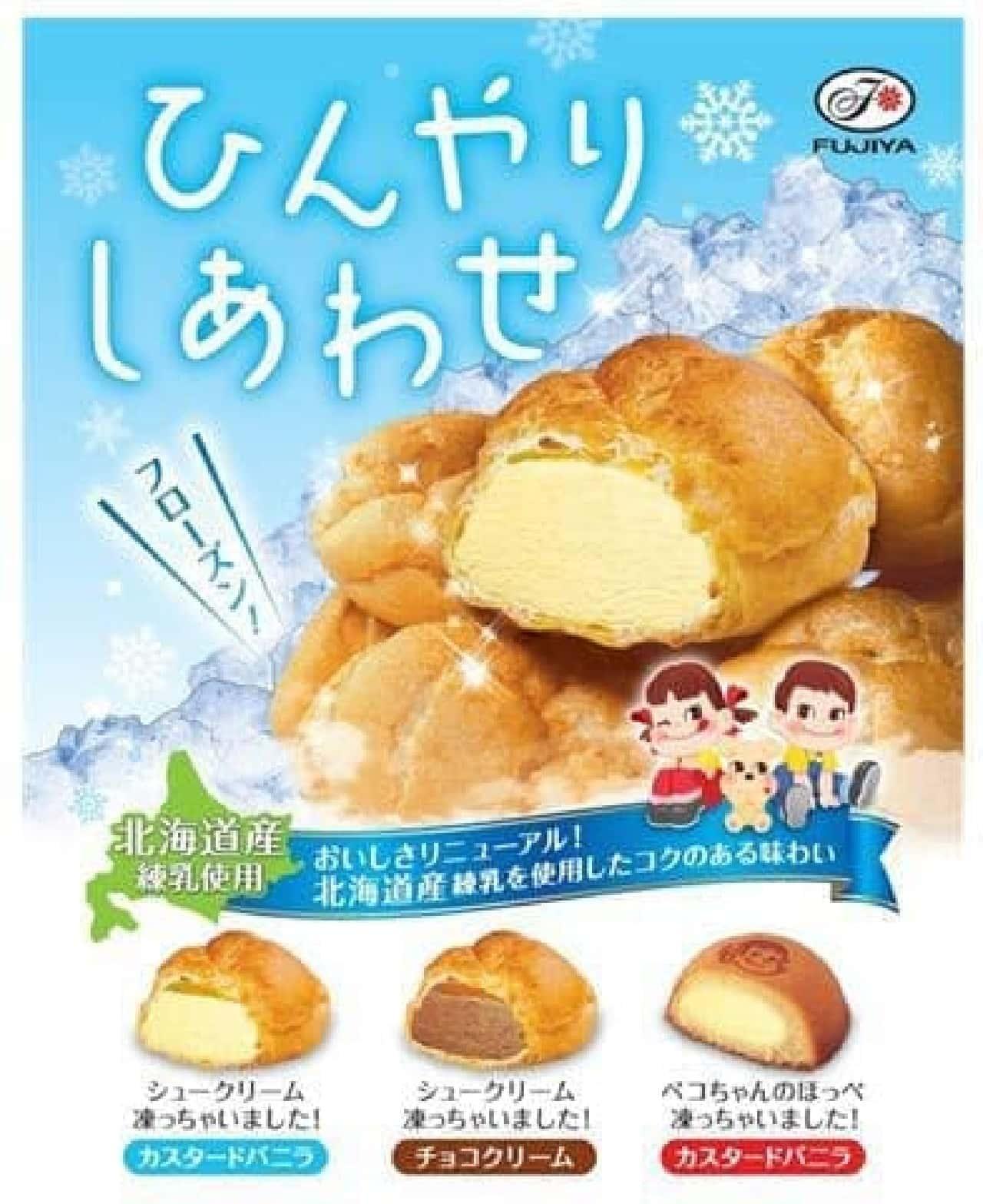 不二家洋菓子店に、フローズンスイーツ『凍っちゃいました!』シリーズ