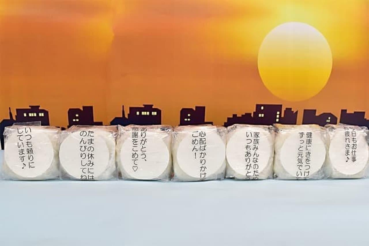 丸八製菓「大福父さんズ」