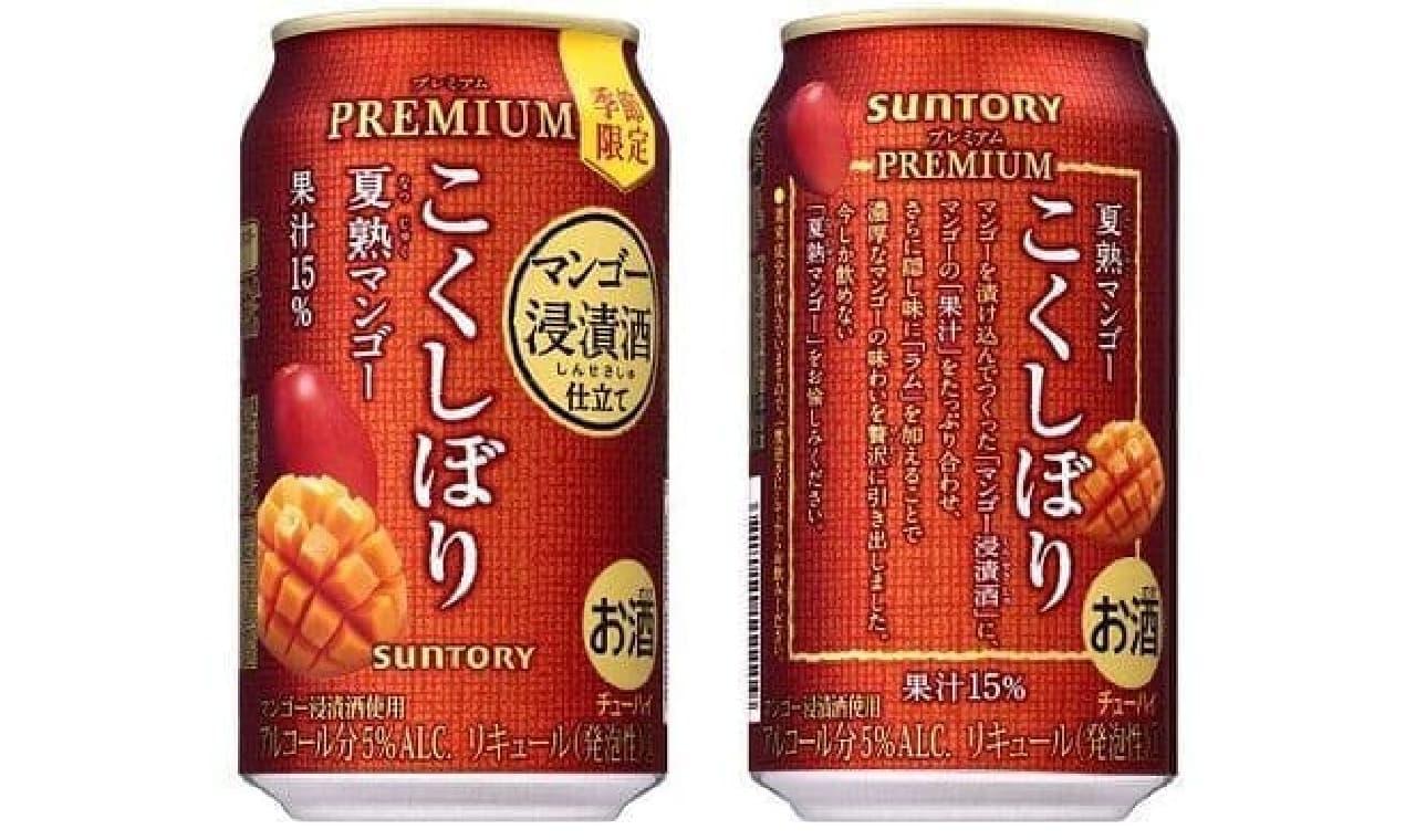「こくしぼりプレミアム〈夏熟マンゴー〉」は、マンゴーフレーバーのアルコール飲料