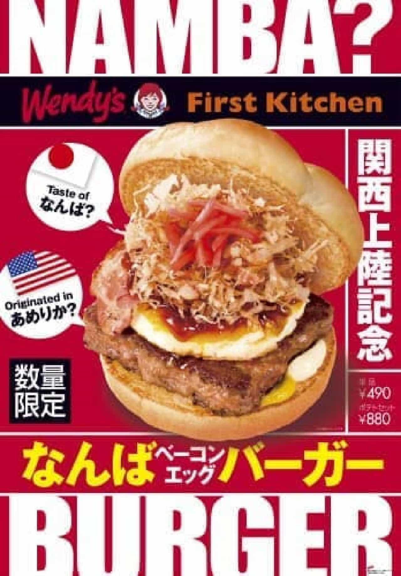 ウェンディーズが関西再上陸!