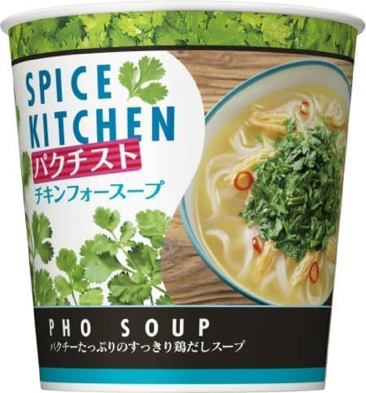 日清食品「スパイスキッチン パクチスト チキンフォースープ」