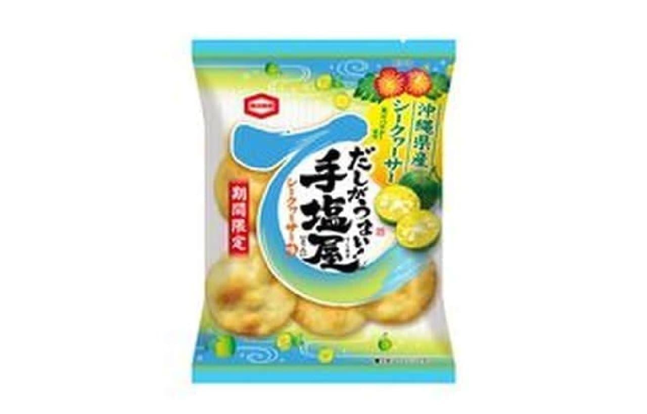 「手塩屋 シークヮーサー味」は沖縄県産シークヮーサー果汁パウダー使用を使用したおせんべい