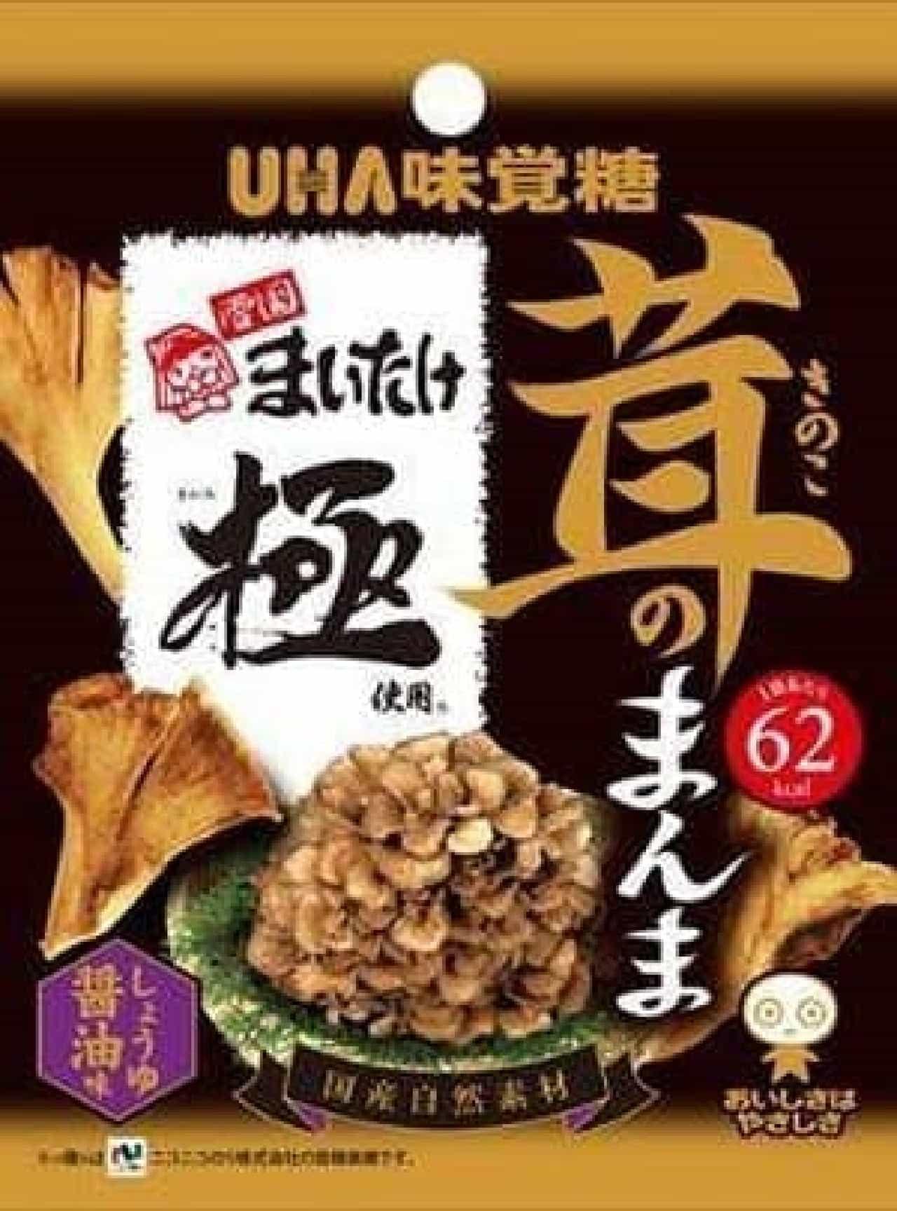 UHA味覚糖「茸のまんま まいたけ 醤油味」