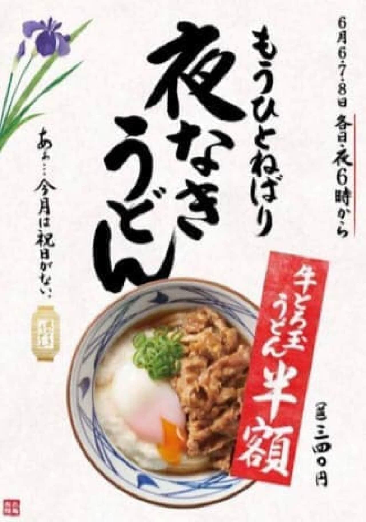 丸亀製麺で「牛とろ玉うどん」半額キャンペーン