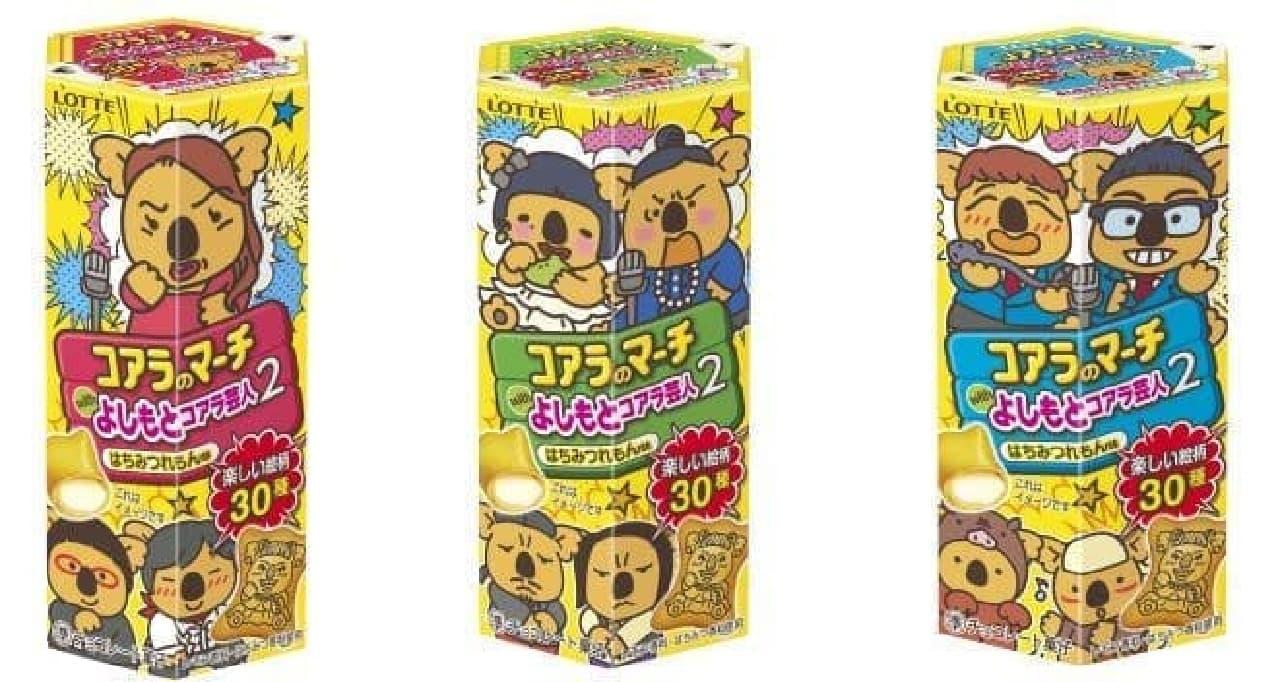 「コアラのマーチwithよしもとコアラ芸人2」はパッケージによしもとの人気芸人たちがコアラになってプリントされているコアラのマーチ
