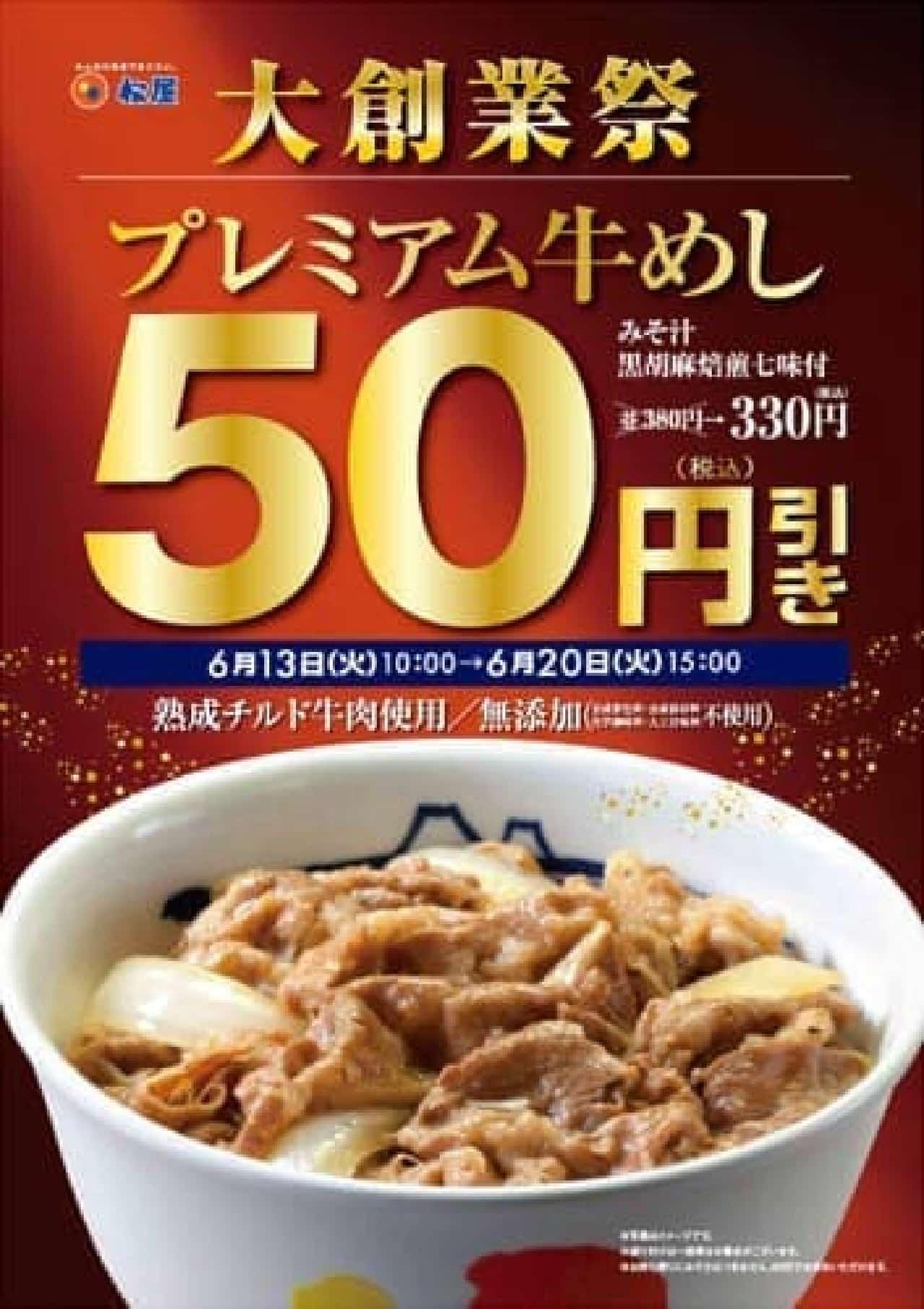 松屋プレミアム牛めし50円引き