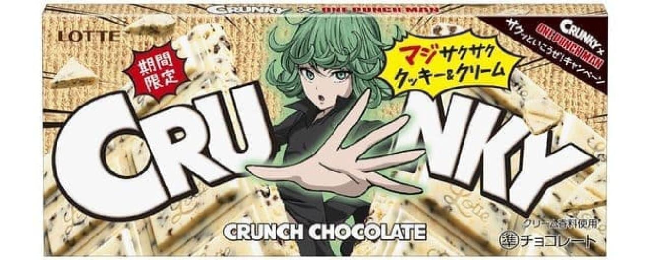 「クランキー×ワンパンマン<マジサクサククッキー&クリーム>」は『ワンパンマン』のキャラクターがプリントされたチョコレート