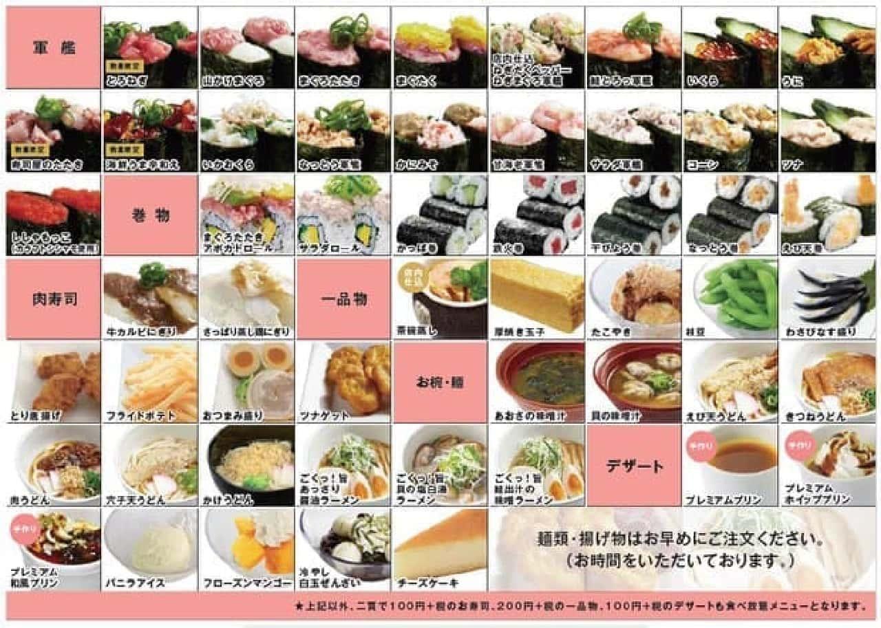 かっぱ 寿司 メニュー 食べ 放題