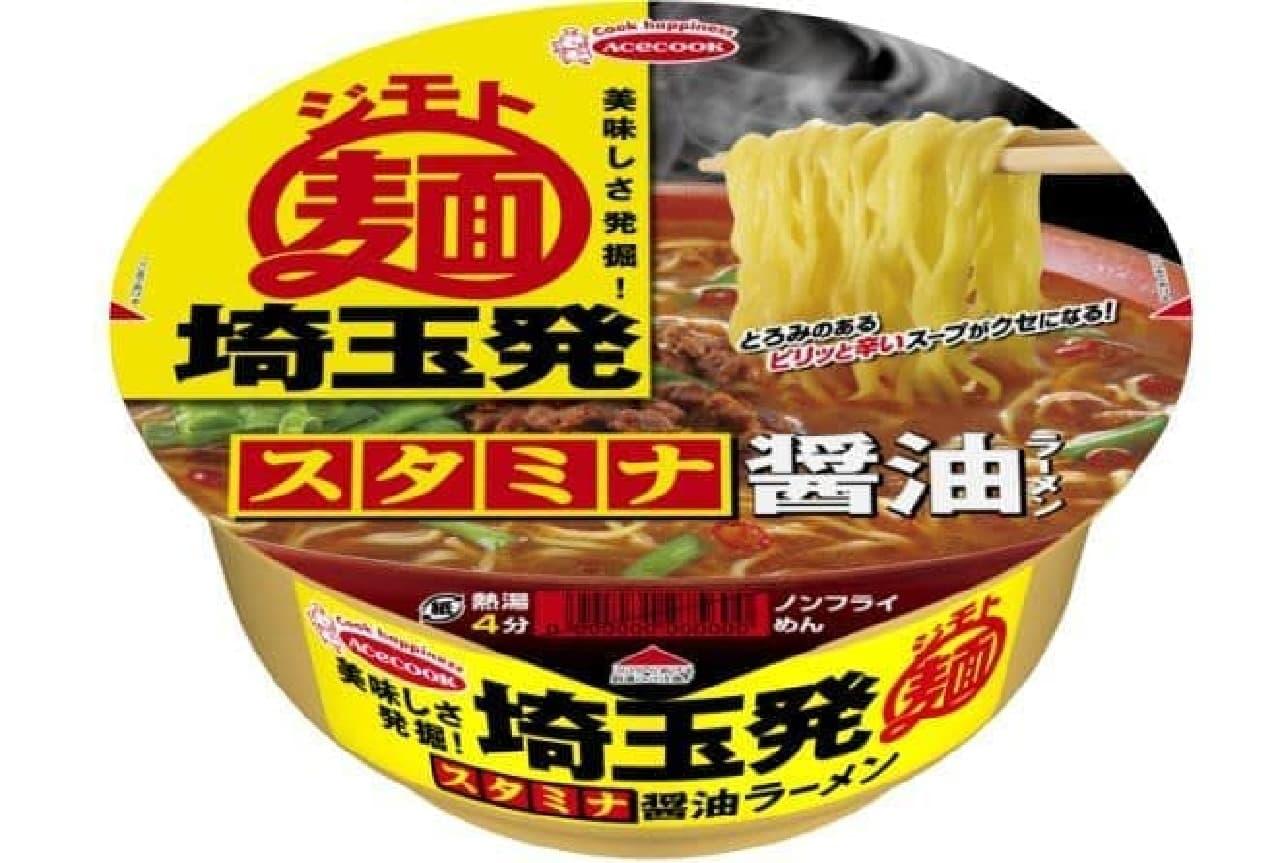 「美味しさ発掘!ジモト麺 埼玉発 スタミナ醤油ラーメン」は埼玉で愛されている「スタミナラーメン」をテーマに開発されたカップ麺