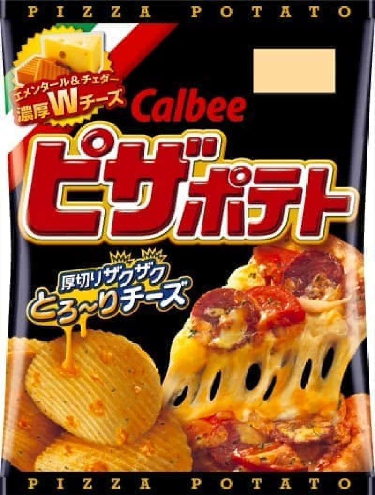 カルビー「ピザポテト」