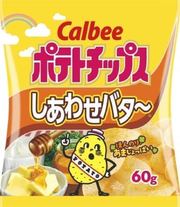カルビー「ポテトチップス しあわせバタ~」