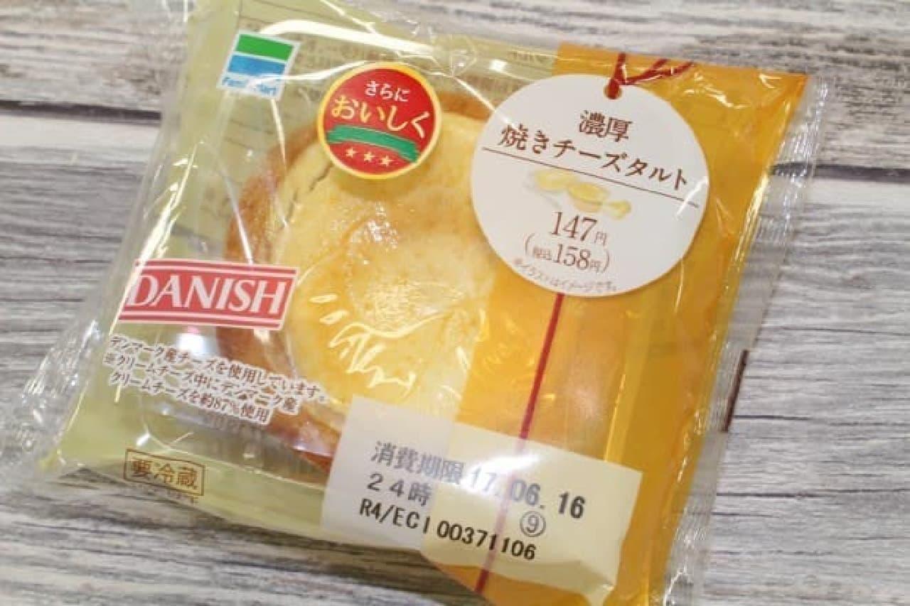 ファミリーマート「濃厚焼きチーズタルト」