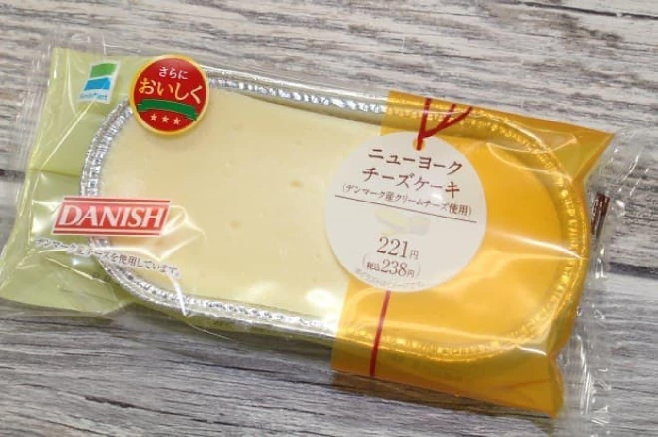 ファミリーマート「ニューヨークチーズケーキ(デンマーク産クリームチーズ使用)」