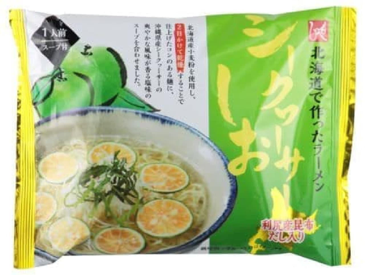 もへじ 北海道でつくったラーメン シークヮーサーしおは、利尻産昆布のだしが効いたスープにシークヮーサーの酸味をプラスしたラーメン