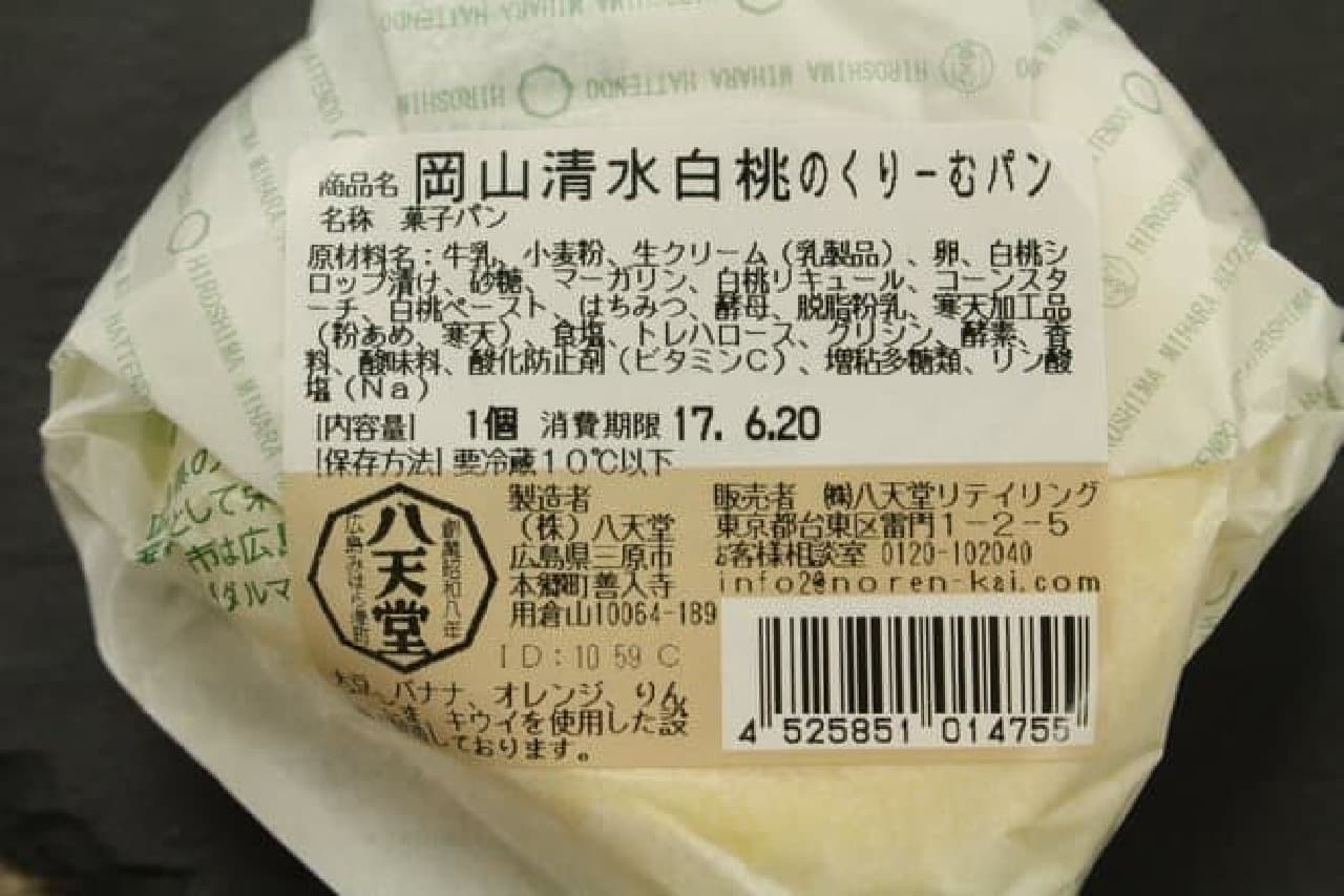 とろけるくりーむパン 清水白桃