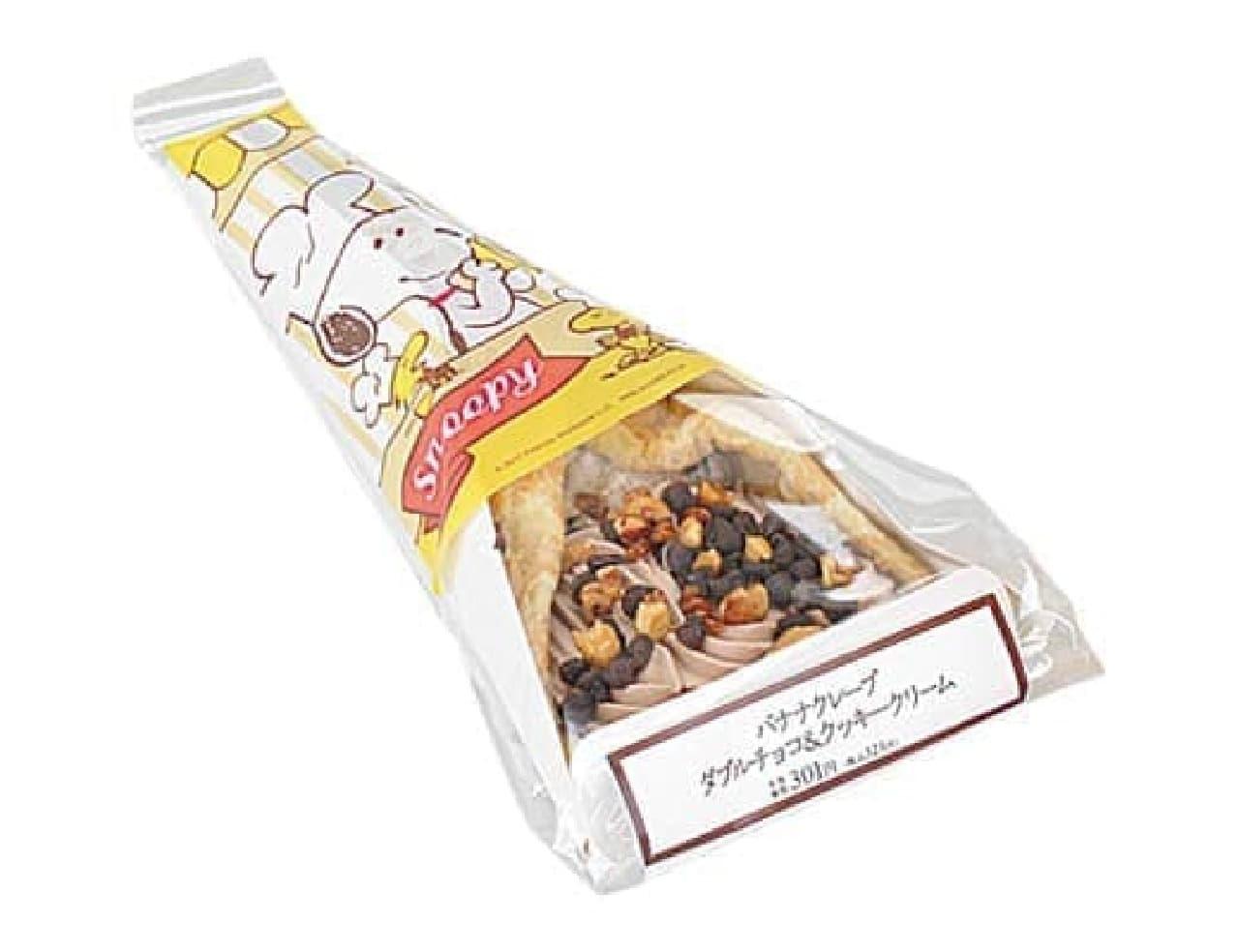 ローソンバナナクレープ(ダブルチョコ&クッキークリーム)