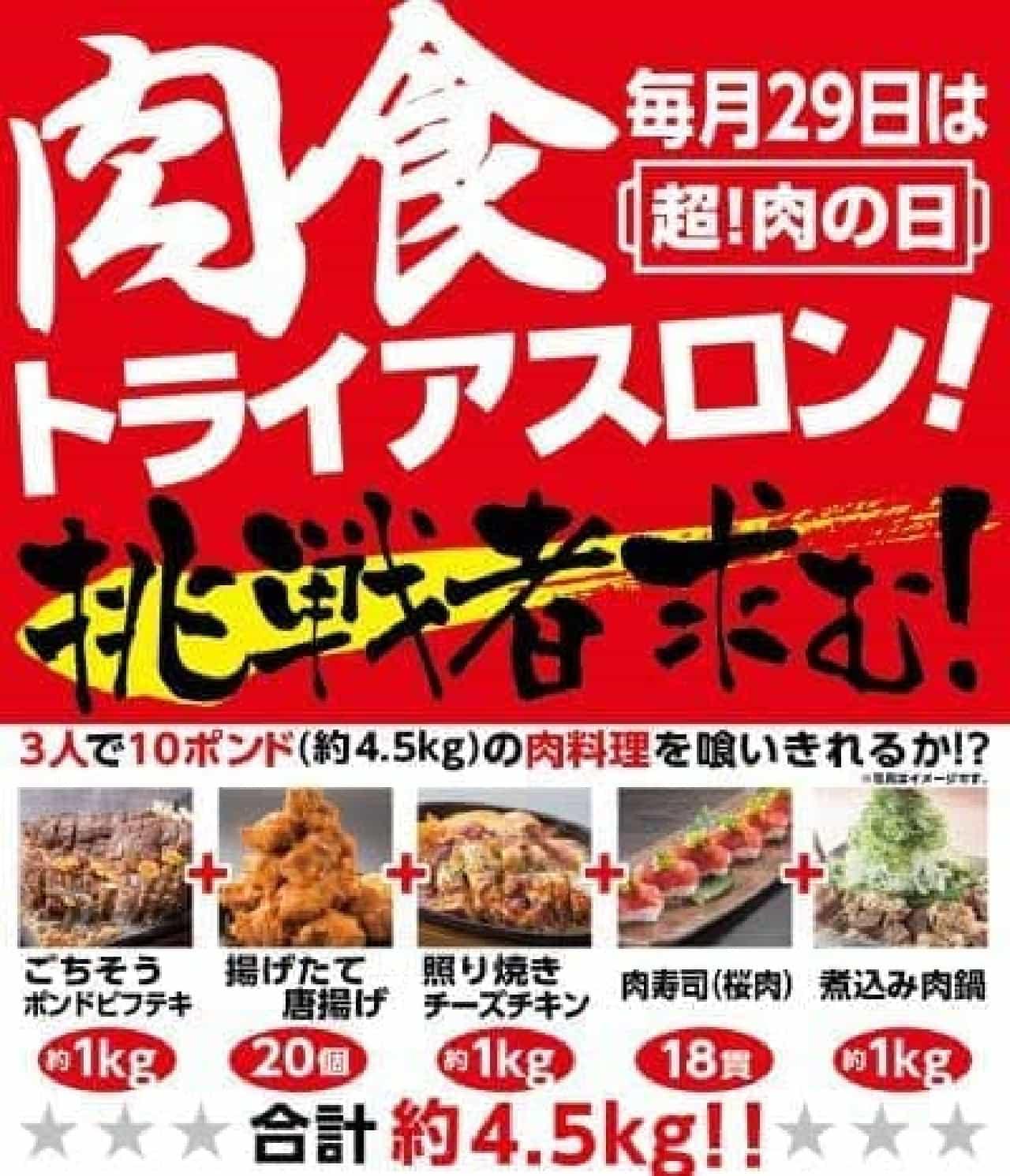 「肉食トライアスロン」は、全5品、総量約4.5kgの肉料理を3人1組で食べきる大食いイベント