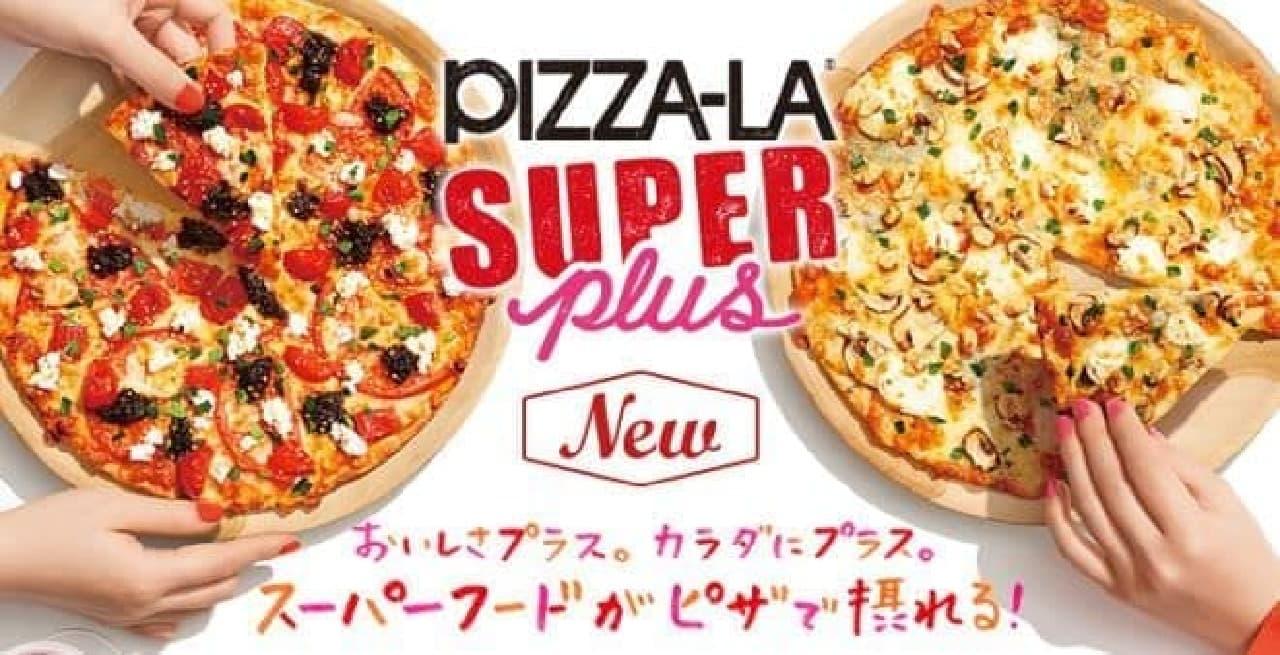 トッピングにスーパーフードが使われたピザ「PIZZA-LA SUPER PLUSシリーズ」の販売エリアが、6月21日より13都道府県104店舗に拡大する