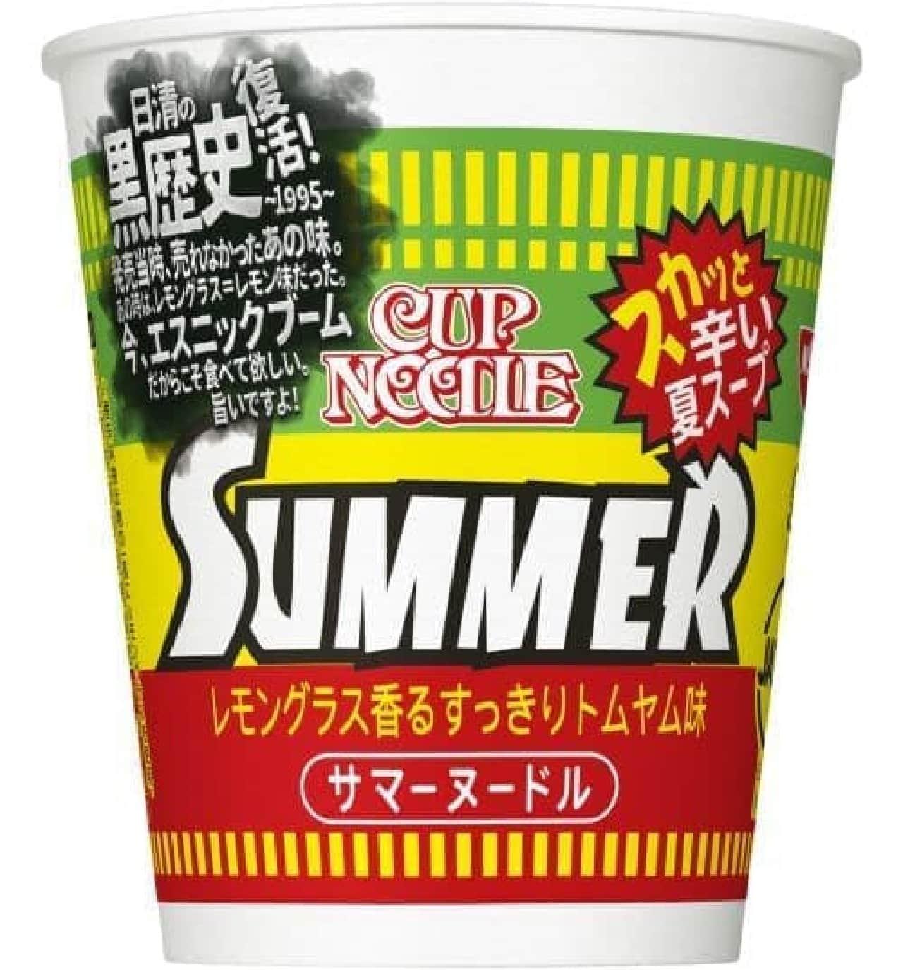 「カップヌードル サマーヌードル」は、トムヤムスープをベースにレモングラスをきかせたカップ麺