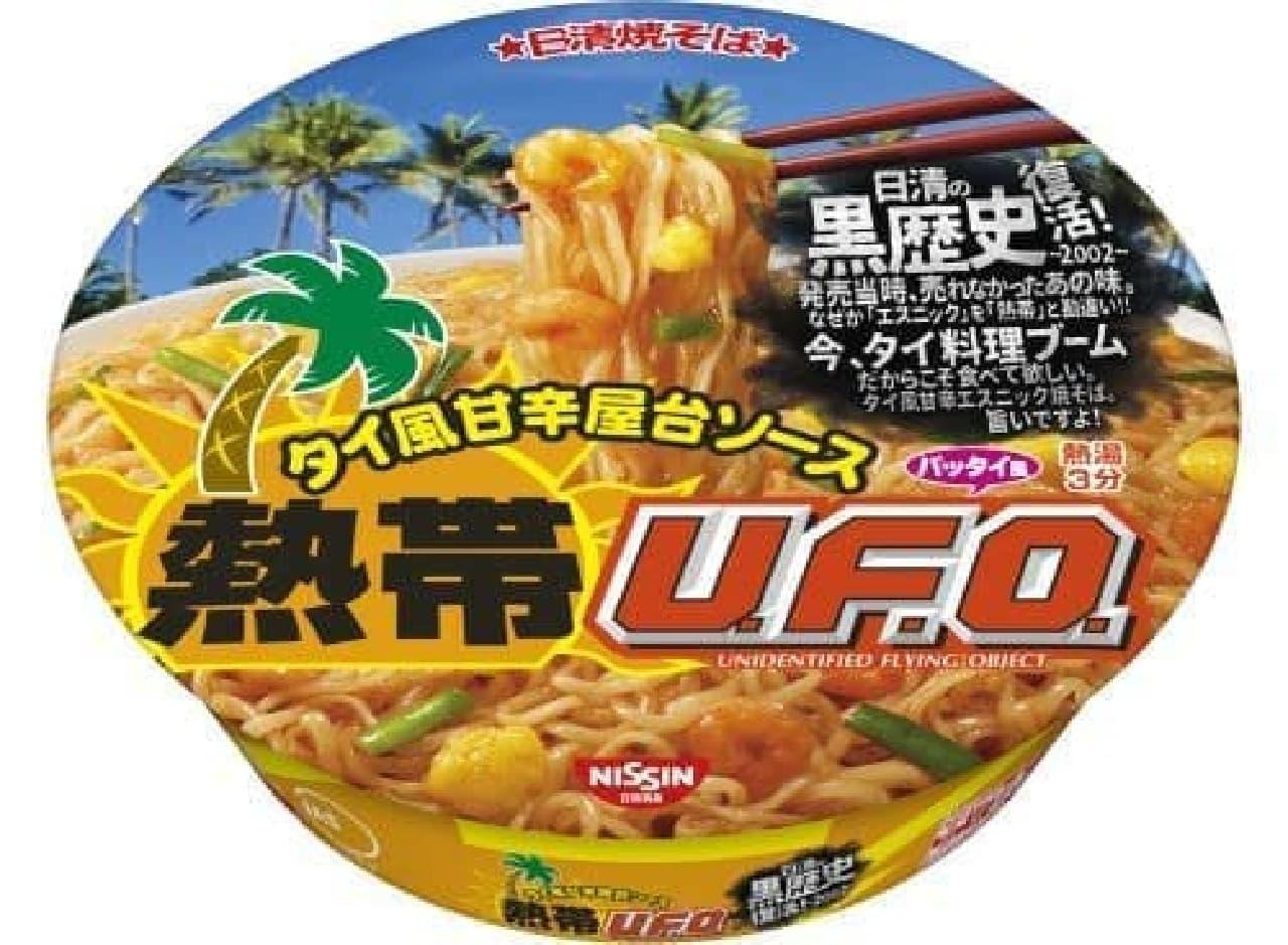 「日清焼そば 熱帯U.F.O.」は、タイ風甘辛エスニック焼きそば