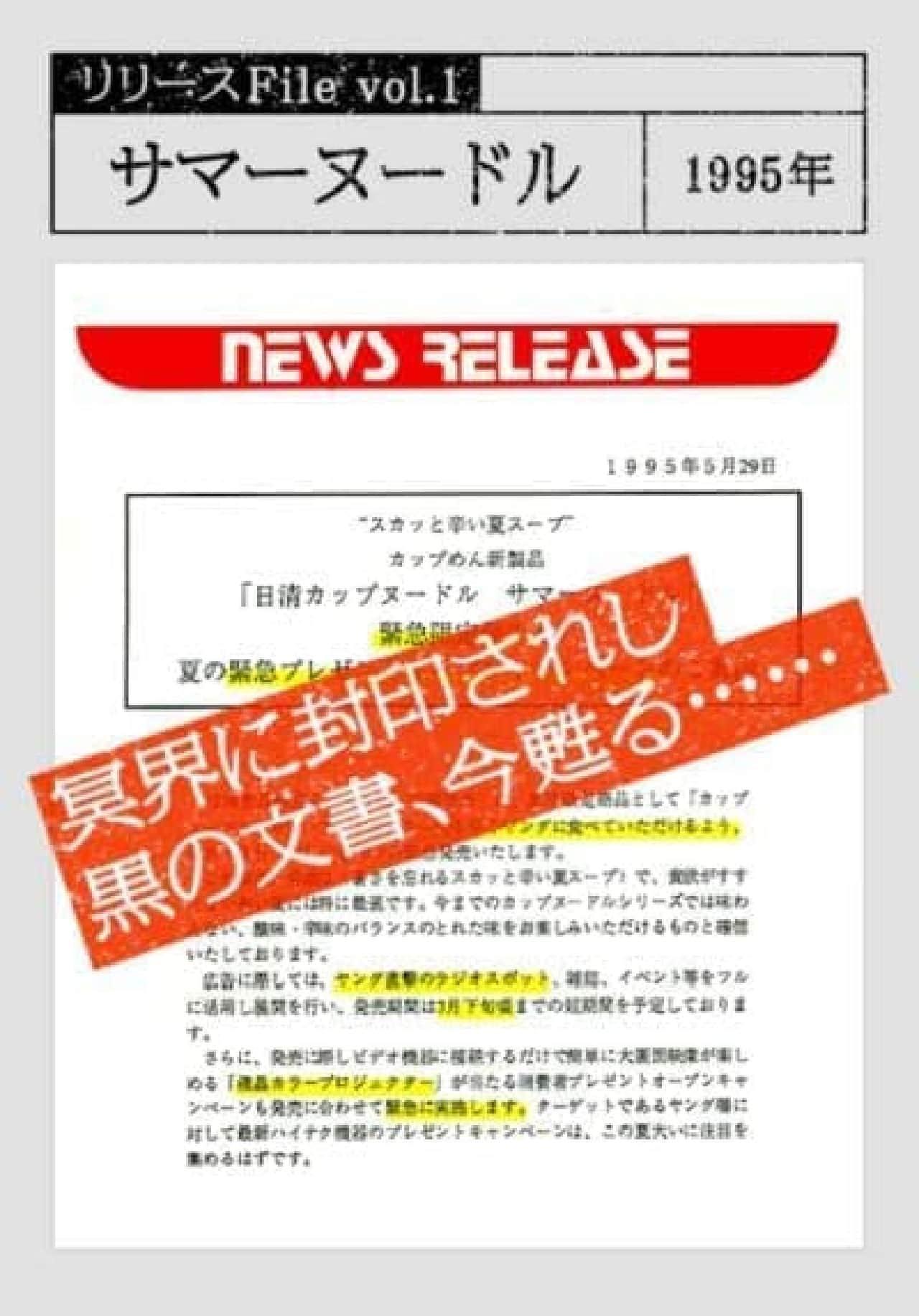 「今度こそ売れて欲しい!!黒歴史トリオ」では、実際に配信されたニュースリリースが公開される